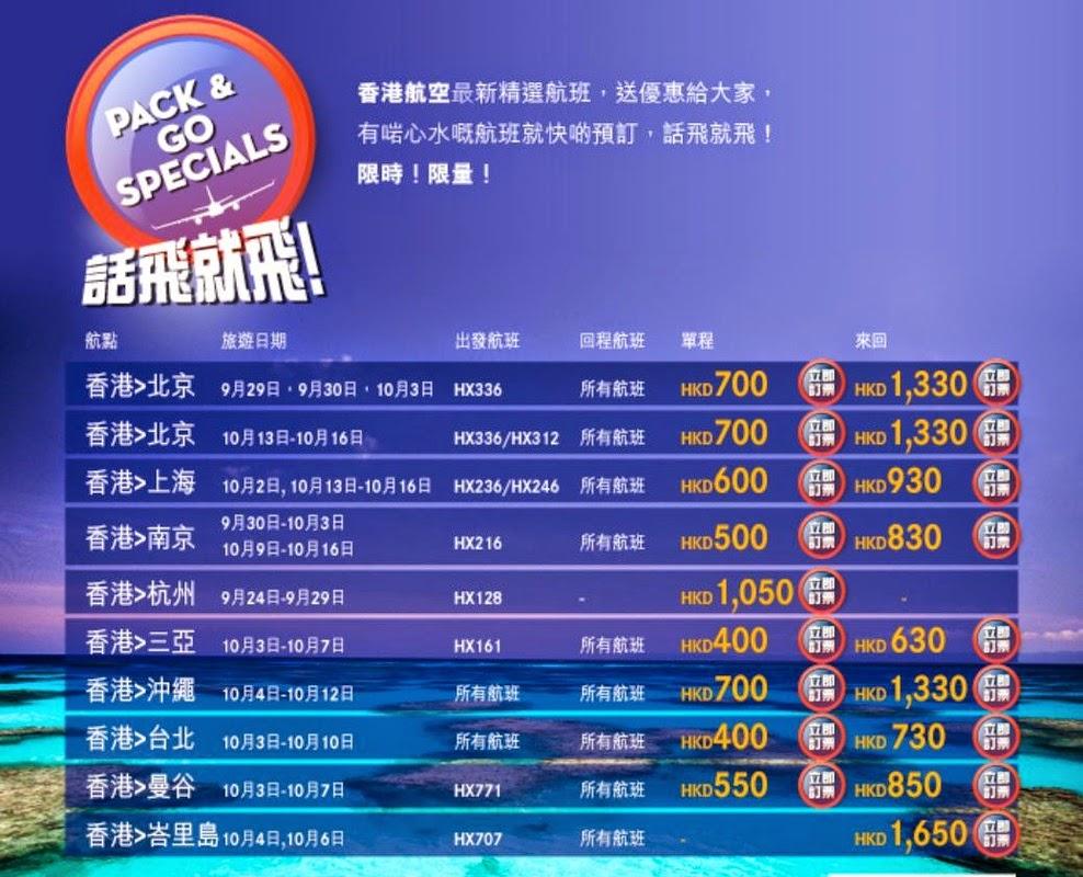 HK Airlines港航逢星期三「話飛就飛」,今晚零晨12點(9月17日)開賣。