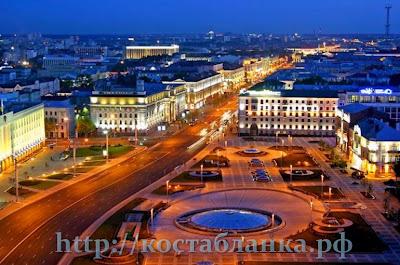Belarus, Беларусь, КостаБланка.РФ