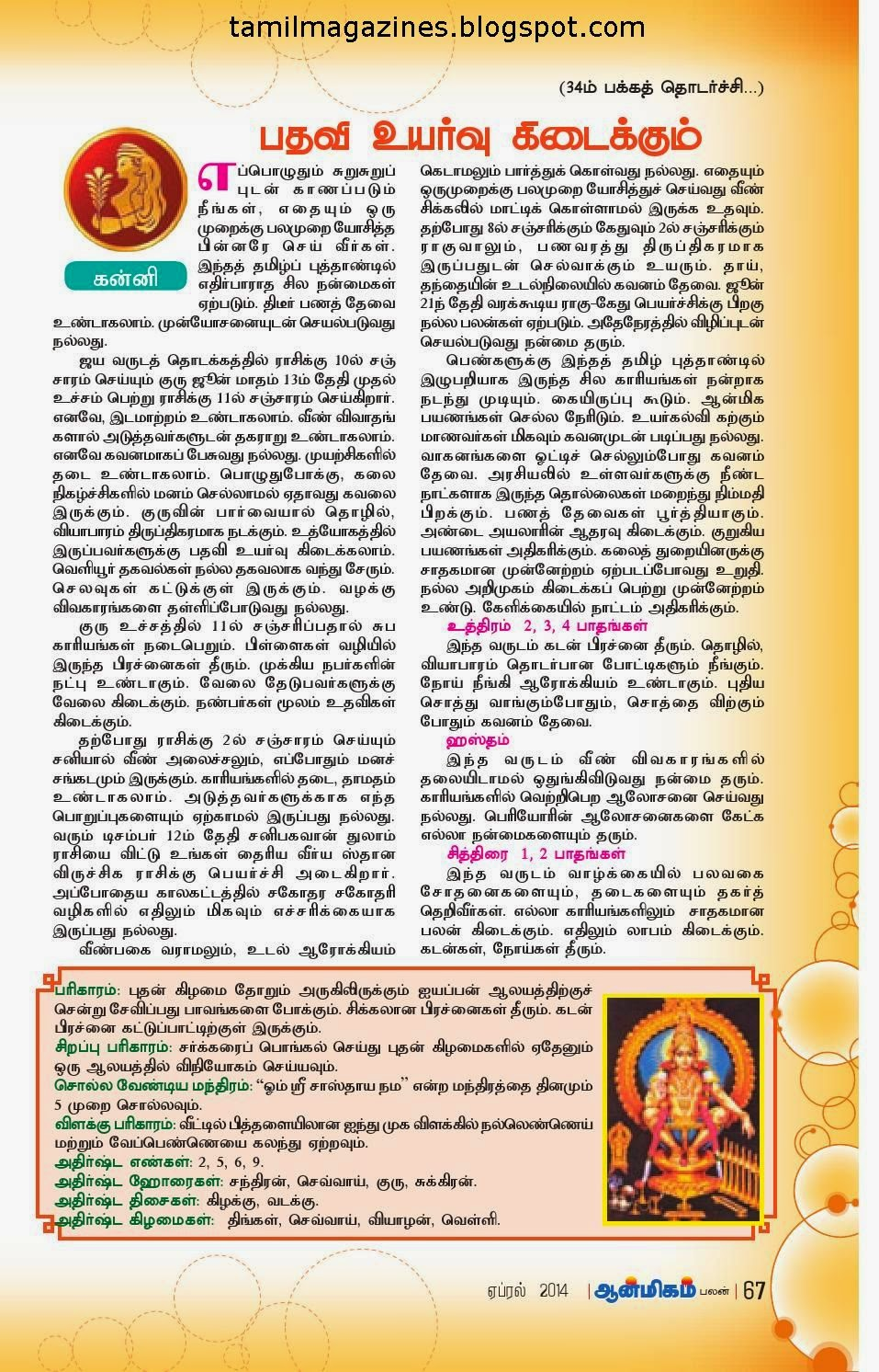Tamil New Year 2014 Rasi Palan Collections Rasi Palan 2014 In Tamil