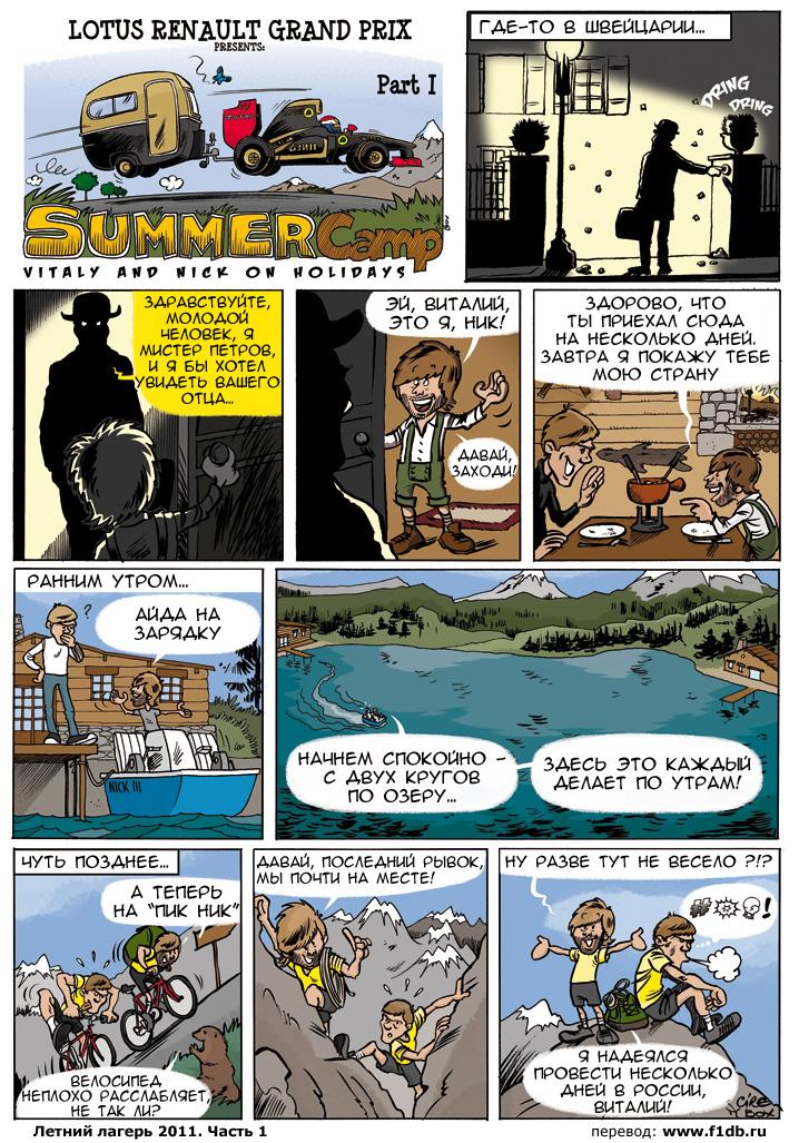 Виталий и Ник отправляются в отпуск - Часть 1 - комиксы Cirebox Lotus Renault GP в летний перерыв 2011