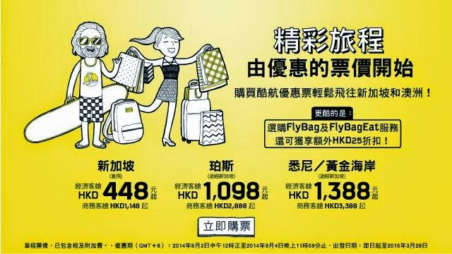 酷航Scoot機票優惠,香港往來新加坡$448起、珀斯$1,098起、悉尼、黃金海岸$1,388起,今日下午12點開賣!