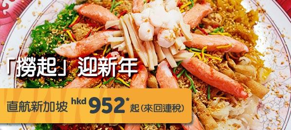 虎航【香港飛新加坡】來回機票$951(連稅),3月至6月出發。