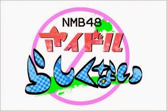 (TV-Variety)(720p) NMB48 – アイドルらしくない!! ep13 ep14 ep15 ep16 ep17 ep 18 ep19 ep20