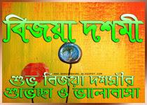 Bijoya Dashami