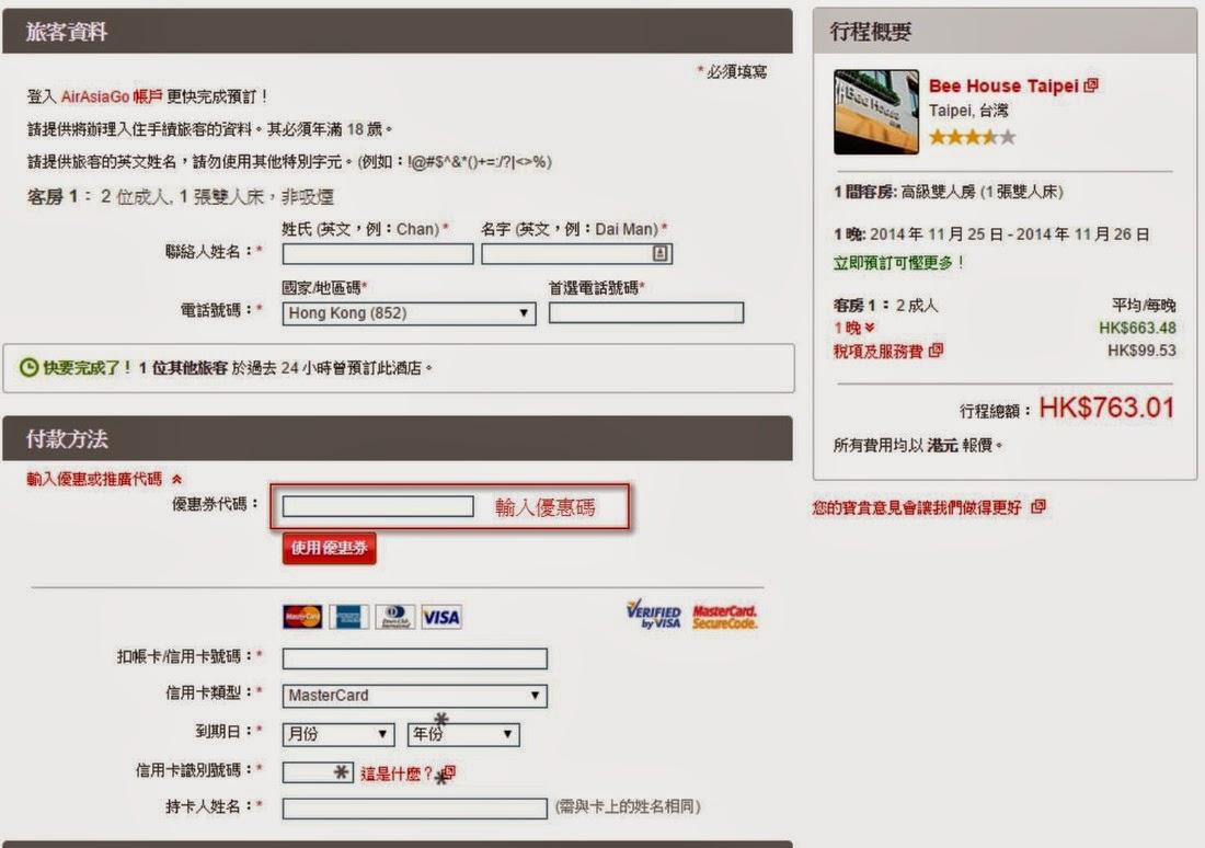 台北蜂巢 每晚$663起(連稅$763)