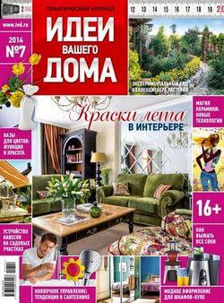 Идеи вашего дома №7 (июль 2014)