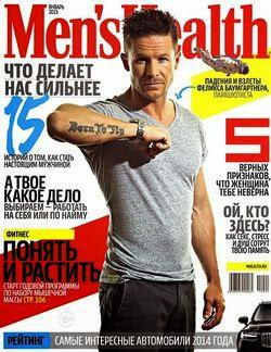 Men's Health №1 (январь 2015  Россия)