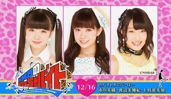 (TV-Variety)(720p) NMB48 – NMBのめっちゃバイト ep23 141216