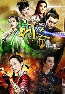 Phim Liêu Trai Chí Dị 2015-Liêu Trai Truyền Kỳ Tập 39/39