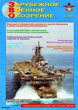 Зарубежное военное обозрение №6 (июнь 2014)