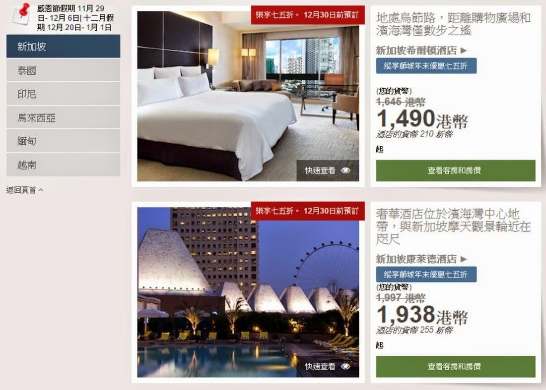Hilton希爾頓其下2間新加坡酒店75折促銷,明年2月前入住。