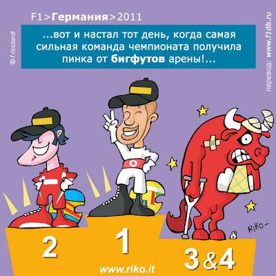 Фернандо Алонсо и Льюис Хэмилтон смещают Red Bull с лидирующей позиции на Нюрбургринге - комикс Riko по Гран-при Германии 2011