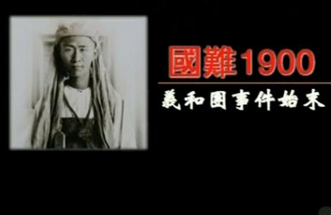 【凤凰大视野】国难1900:义和团事件始末