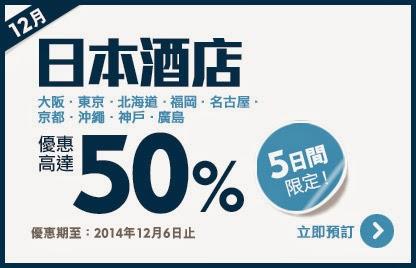 Expedia限時5天「日本酒店」已經開賣,出年3月前入住,優惠至12月5日。