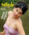 Cinikoothu tamil magazine 13-08-2014 | Free download Cinekoothu PDF magazine online