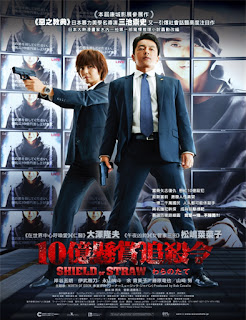 Ver Película Shield of Straw (Wara no tate) Online (2013)