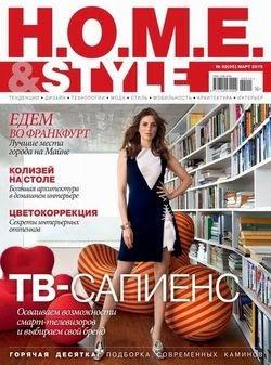 H.O.M.E.&Style №2 (март 2015)