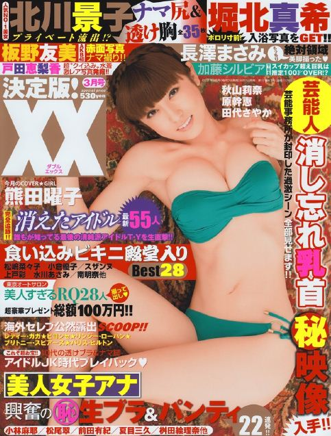 XX+Magazine+Sexy+Big+Boobs+Babes+-+March