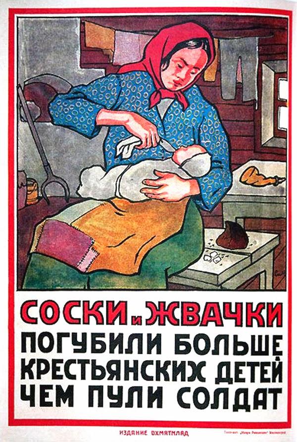 soski-za-rabotoy