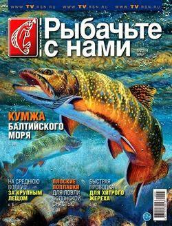 Рыбачьте с нами №5 (май 2014)