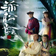 Poster Phim Bồ Tùng Linh 2010