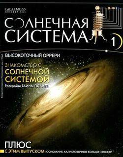 Солнечная система №1 (2013)