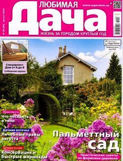 Любимая дача №8 (август 2014 / Украина)