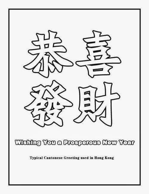 Unique cantonese chinese new year sayings greetings 2016 free unique cantonese chinese new year sayings greetings 2016 m4hsunfo