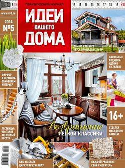 Идеи вашего дома №5 (май 2014)