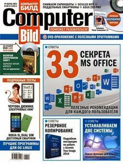 Computer Bild №16 (август 2014)