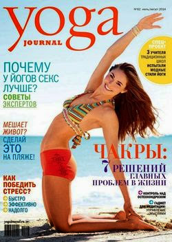 Yoga Journal №62 (июль-август 2014)
