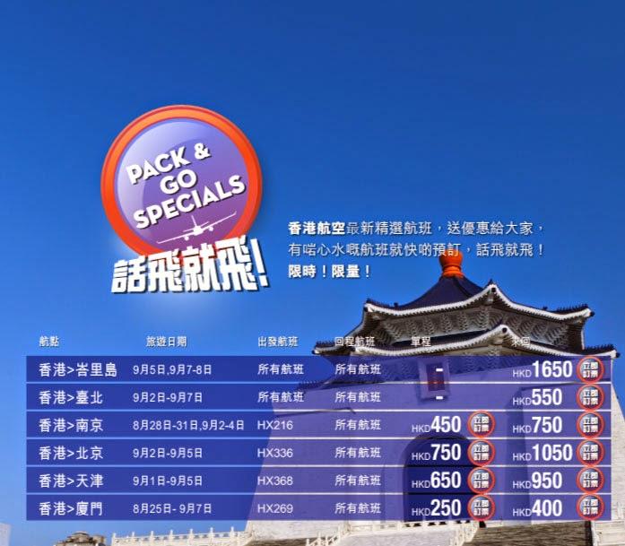 HK Airlines新一輪「話飛就飛」今晚12點(8月20日)開賣,峇里島$1650,台北$550、南京$750、北京$1050、天津$950、廈門$400!