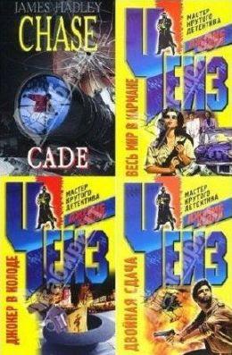Джеймс Хедли Чейз полное собрание детективов (123 книги)