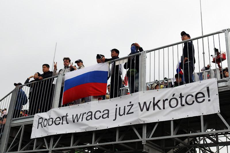 российские болельщики Роберта Кубицы на Гран-при Кореи 2011