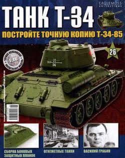 Танк T-34 №26 (2014)