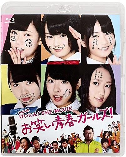 (Blu-ray Disc) NMB48 げいにん! THE MOVIEお笑い青春ガールズ!