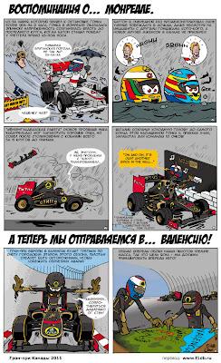 Комикс Cirebox Lotus Renaut GP после Гран-при Канады 2011 на русском