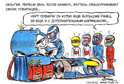 комикс Fiszman о Себастьяне Феттеле и его новом ранце на Гран-при Бельгии 2011