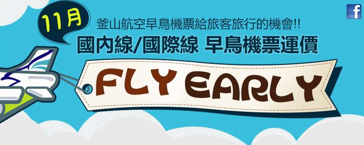 釜山航空11月睇紅葉機票優惠,香港往來釜山$2,146連稅,今晚11點開賣!