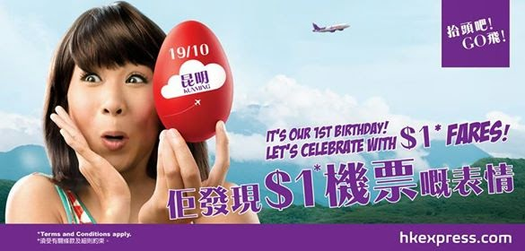 HK Expess【 $1機票】第六天,香港飛昆明$1起(來回連稅$603),只限今天(10月19日)。