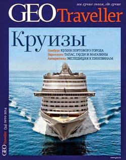 Geo Trаveller №34 (лето 2013)