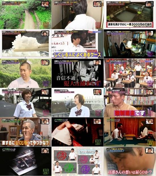 (TV-Variety)(720p) 大家志津香 – しくじり先生 俺みたいになるな!! 140817