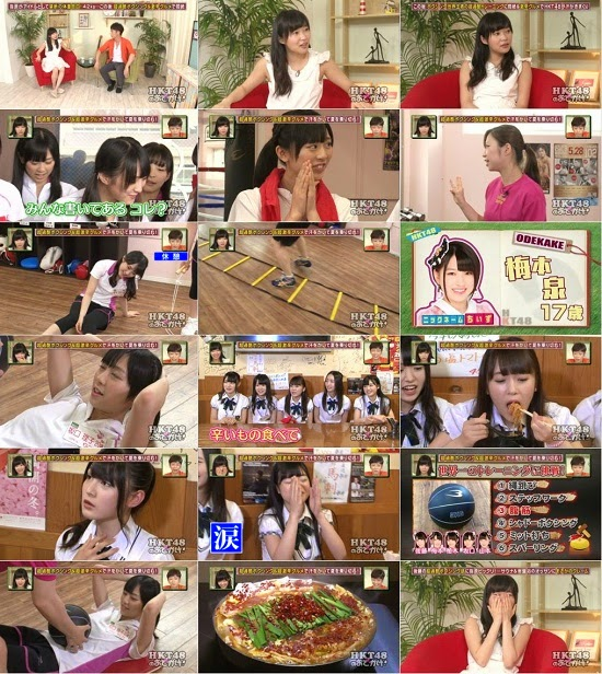 (TV-Variety)(720p) HKT48のおでかけ! ep78 140730
