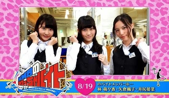 (TV-Variety)(720p) NMB48 – NMBのめっちゃバイト ep07 140819