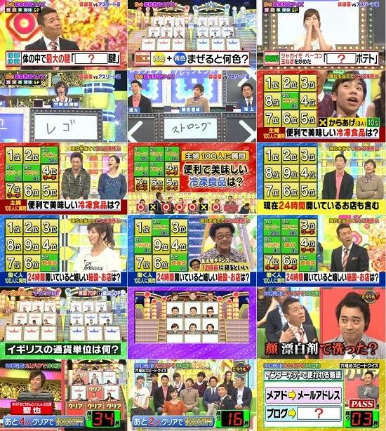 (TV-Variety)(720p) 大家志津香 – くりぃむクイズ ミラクル9 141022