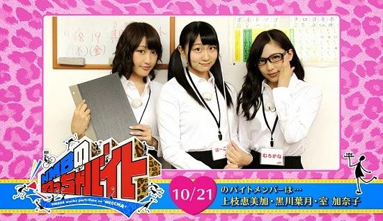 (TV-Variety)(720p) NMB48 – NMBのめっちゃバイト ep15 141021
