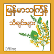 Myanmar Thi.. file APK for Gaming PC/PS3/PS4 Smart TV