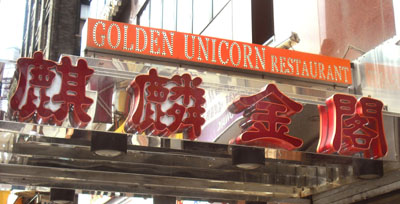 Review: Golden Unicorn (Dim Sum)