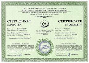 Сертификат качества программы лечения заикания - BreathMake