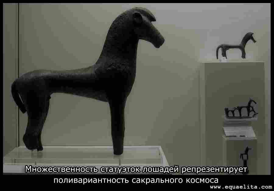 Статуэтки коней из Олимпии
